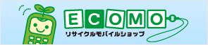 中古携帯買取サイトECOMO